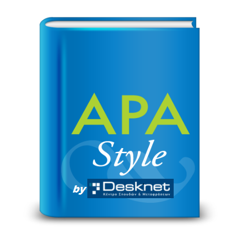 Πως γράφω Βιβλιογραφία APA Style