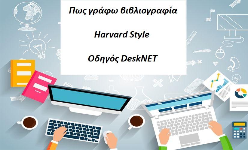 Harvard Style - οδηγός DeskNET