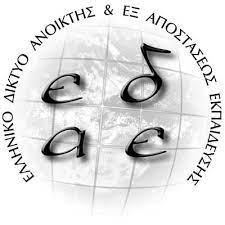 11ο Διεθνές Συνέδριο για την Ανοικτή και εξ Αποστάσεως Εκπαίδευση